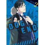 DOG END 2/ゆりかわ