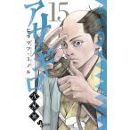アサギロ〜浅葱狼〜 15/ヒラマツミノル