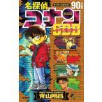 名探偵コナン90+PLUSスーパーダイジェストブック サンデー公式ガイド/青山剛昌