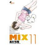 MIX 11/あだち充