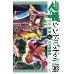 マギ シンドバッドの冒険 14/大高忍/大寺義史