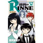 境界のRINNE Circle Of Reincarnation 37/高橋留美子
