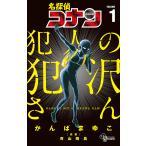 名探偵コナン犯人の犯沢さん VOLUME1/かんばまゆこ/青山剛昌
