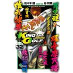 KING GOLF VOLUME32/佐々木健/谷将貴