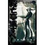 双亡亭壊すべし 第9巻/藤田和日郎