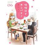 ショッピングさい 味噌汁でカンパイ! 6/笹乃さい
