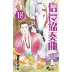 信長協奏曲(コンツェルト) 18 / 石井あゆみ