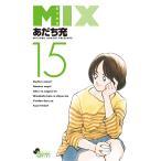 MIX 15 / あだち充