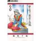 夢の雫、黄金(きん)の鳥籠 3/篠原千絵