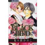 BLACK BIRD 公式ファンブック/桜小路かのこ
