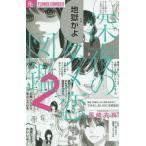 深夜のダメ恋図鑑 2/尾崎衣良