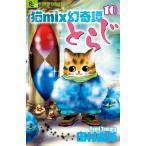 猫mix幻奇譚とらじ 10/田村由美