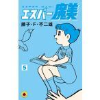 〔予約〕エスパー魔美 5/藤子・F・不二雄