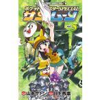 ポケットモンスターSPECIALサン・ムーン vol.5 / 日下秀憲 / 山本サトシ