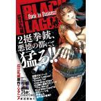 〔予約〕BLACK LAGOON Back to/広江礼威