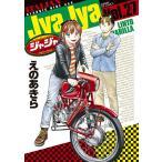 ジャジャ For Moratorium Riders Vol.27 / えのあきら