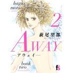 AWAY 2/萩尾望都