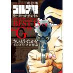改訂版 ゴルゴ13 リーダーズ チョイス  コミックス単行本