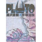 Yahoo!bookfanプレミアムPLUTO 鉄腕アトム「地上最大のロボット」より 5/浦沢直樹/手塚治虫