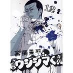 闇金ウシジマくん 12/真鍋昌平