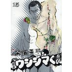 闇金ウシジマくん 15/真鍋昌平