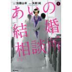 あいの結婚相談所 1/加藤山羊/矢樹純