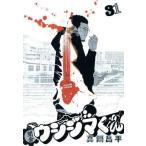 闇金ウシジマくん 31/真鍋昌平