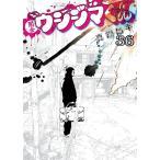 闇金ウシジマくん 36/真鍋昌平