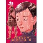 20世紀少年 完全版 Volume.10/浦沢直樹