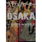 アイアムアヒーローin OSAKA/花沢健吾/本田優貴