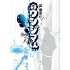 闇金ウシジマくん 37/真鍋昌平