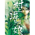 村上海賊の娘 4/和田竜/吉田史朗