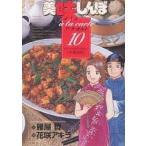 美味しんぼア・ラ・カルト 10/雁屋哲/花咲アキラ