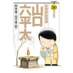 総務部総務課山口六平太 80/林律雄/高井研一郎