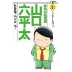 総務部総務課山口六平太 81/林律雄/高井研一郎