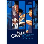BLUE GIANT 10/石塚真一