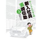 〔予約〕釣りバカ日誌番外編 新入社員浜崎伝助 3/北見けんいち/やまさき十三