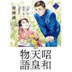 昭和天皇物語 2/能條純一/半藤一利/永福一成
