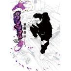〔予約〕闇金ウシジマくん 43/真鍋昌平