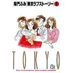 東京ラブストーリー 1/柴門ふみ