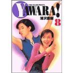 Yawara! 8/浦沢直樹