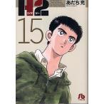 H2 15/あだち充