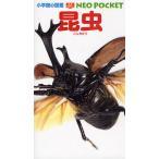 昆虫/小池啓一/・執筆小野展嗣/・執筆町田龍一郎