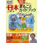 日本まるごとガイドブック 10才までに知っておきたい / 池上彰 / 小学館国語辞典編集部