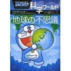 ドラえもん科学ワールド-地球の不思議-  ビッグ コロタン