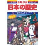 少年少女日本の歴史 4/あおむら純