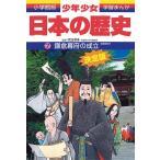 少年少女日本の歴史 7/あおむら純