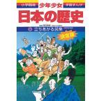 少年少女日本の歴史 9/あおむら純