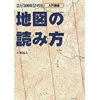 地図の読み方 2万5000分の1 入門講座/平塚晶人