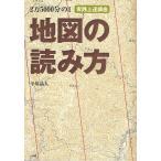 地図の読み方 2万5000分の1 実践上達講座/平塚晶人